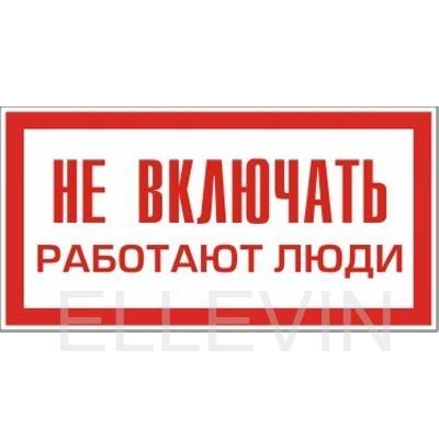 """Знак безопасности: """"Не включать работают люди"""""""