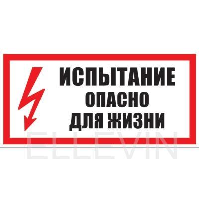 """Знак безопасности  """"Испытание опасно для жизни"""""""