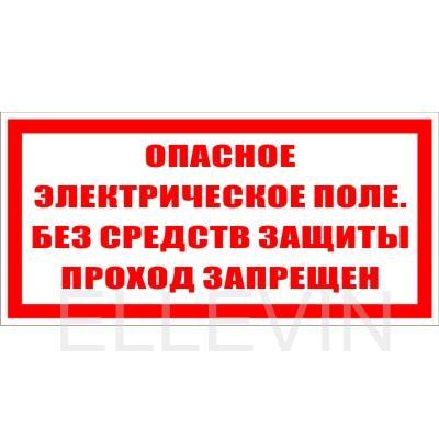 """Знак безопасности: """"Опасное электрическое поле без средств защиты проход запрещен"""""""