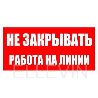 """Знак безопасности: """"Не закрывать работа на линии"""""""