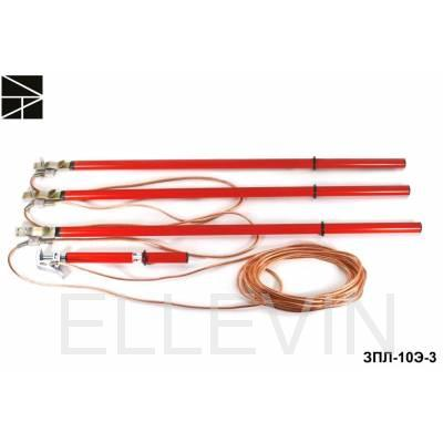 Заземление переносное  ЗПЛ-10Э-3