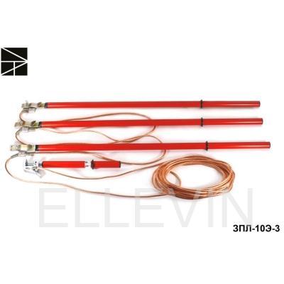 Заземление переносное: ЗПЛ-10Э-3