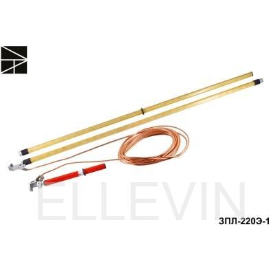 Заземление переносное  ЗПЛ-220Э-1