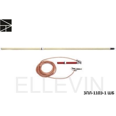 Заземление переносное: ЗПЛ-110Э-1 ШБ (с шарнирным болтом)