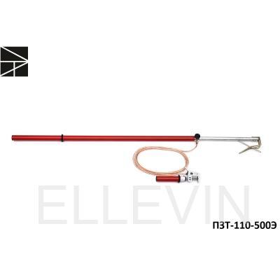 Заземление переносное: ПЗТ-110-500Э