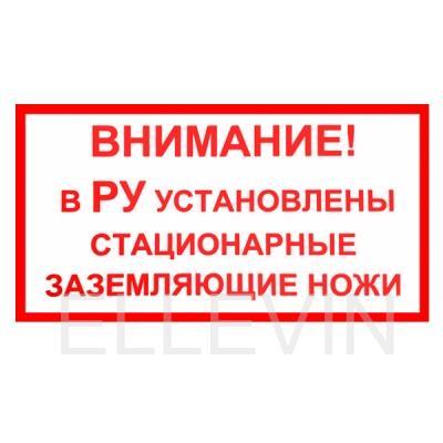 ПЛАКАТ ВНИМАНИЕ! В РУ УСТАНОВЛЕНЫ СТАЦИОНАРНЫЕ ЗАЗЕМЛЯЮЩИЕ НОЖИ (250х140 мм; Пластик)